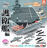 3D船舶ファイル 護衛艦編 全6種セット ガチャガチャ