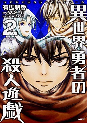 異世界勇者の殺人遊戯 2 (MFC)