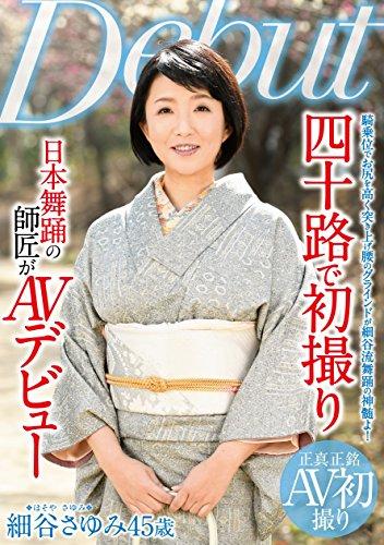 四十路で初撮り 日本舞踊の師匠がAVデビュー 細谷さゆみ ルビー [DVD]