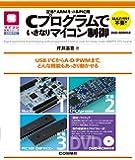 定番!ARMキット&PIC用Cプログラムでいきなりマイコン制御[DVD-ROM付き] (マイコン活用シリーズ)