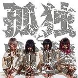 孤独と逆襲EP [CD+DVD](初回限定盤) ユーチューブ 音楽 試聴