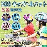 キッズヘルメット ヘルメット 自転車 子供用 ジュニア 自転車用品 軽量 通勤通学 45-56cm ダイヤル調整 キッズ/ジュニア/こども用/通..