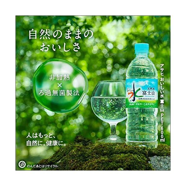アサヒ おいしい水 富士山の紹介画像2