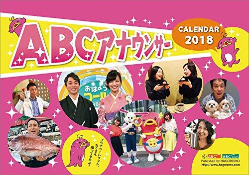ABCアナウンサー 2018年 カレンダー 卓上 B6 CL-290