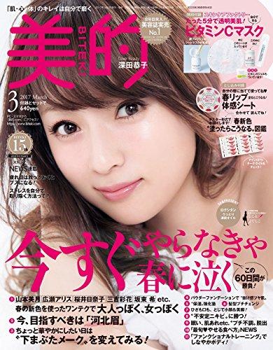 美的(BITEKI) 2017年 03 月号 [雑誌]の詳細を見る