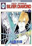 SILVER DIAMOND(20) (冬水社・いち*ラキコミックス) (いち・ラキ・コミックス)