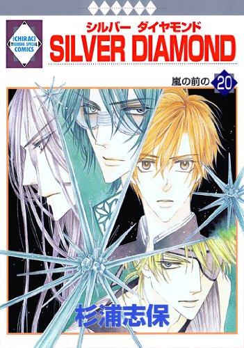SILVER DIAMOND(20) (冬水社・いち*ラキコミックス) (いち・ラキ・コミックス)の詳細を見る