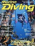 Marine Diving (マリンダイビング) 2017年4月号NO.621 [雑誌]