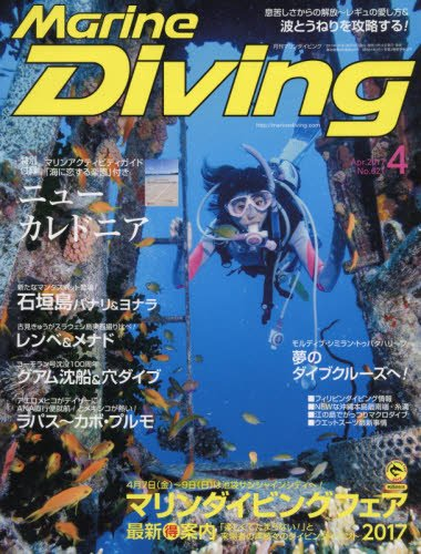 Marine Diving (マリンダイビング) 2017年4月号NO.621 [雑誌]の詳細を見る