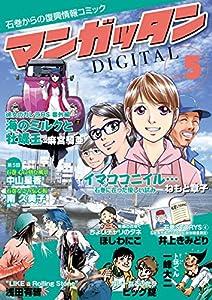 ~石巻からの復興情報コミック~ マンガッタン=デジタル Vol.5