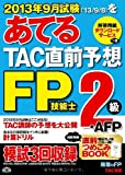 2013年9月試験をあてる TAC直前予想 FP技能士2級・AFP