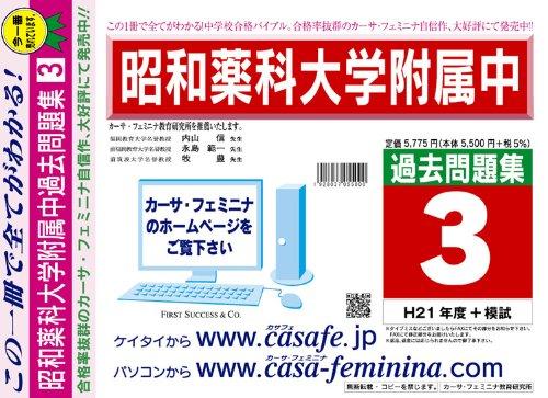 昭和薬科大学附属中学校 過去問題集3(H21+模試)