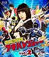 非公認戦隊アキバレンジャー vol.2 [Blu-ray]