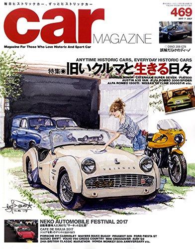 car MAGAZINE (カーマガジン) 2017年7月号 Vol.469