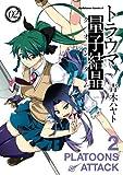 トラウマ量子結晶(2) (角川コミックス・エース)