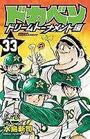 ドカベン ドリームトーナメント編 33 (少年チャンピオン・コミックス)