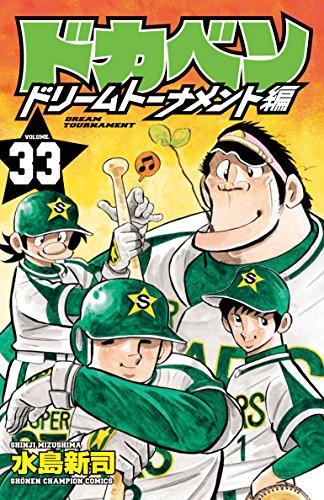 ドカベン ドリームトーナメント編(33): 少年チャンピオン・コミックス