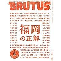 BRUTUS(ブルータス) 2018年7/15号No.873[福岡の正解]