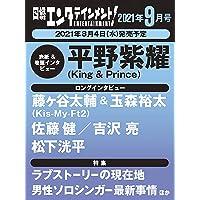 日経エンタテインメント! 2021年 9 月号【表紙: 平野紫耀(King & Prince)】