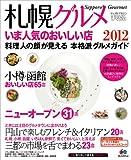 まっぷる 札幌グルメ  いま人気のおいしい店 (まっぷるマガジン)