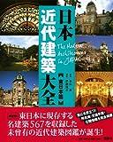 日本近代建築大全<東日本篇> 画像