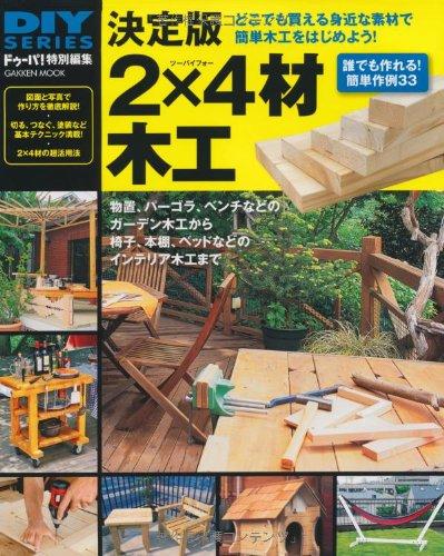 決定版 2×4材木工 (Gakken Mook DIY SERIES)