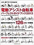 この一冊ですべてがわかる!電動アシスト自転車パーフェクトガイドブック2013 (サイクルプレスムック)