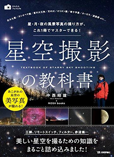 星空撮影の教科書~星・月・夜の風景写真の撮り方が,これ1冊でマスターできる! かんたんフォトLife
