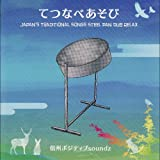 てつなべあそび ~JAPAN'S TRADITIONAL SONGS STEEL PAN DUB RELAX~