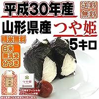 山形県産 玄米 つや姫 5kg 平成30年度産 (7分づきに精米する)