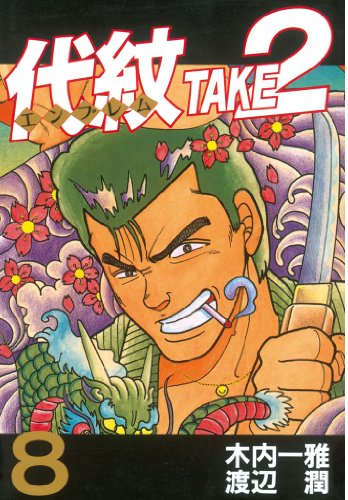 代紋<エンブレム>TAKE2(8) (ヤングマガジンコミックス)