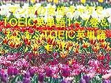 マンガの女性キャラでTOEIC英単語1〜7巻&もふもふTOEIC英単語セット