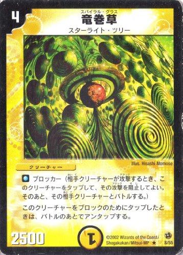 デュエルマスターズ 《竜巻草》 DM02-008-R 【クリーチャー】