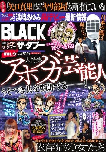 BLACKザ・タブー vol.9 (ミリオンムック 1 別冊ナックルズ)