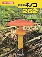 ポケット図鑑 日本のキノコ262