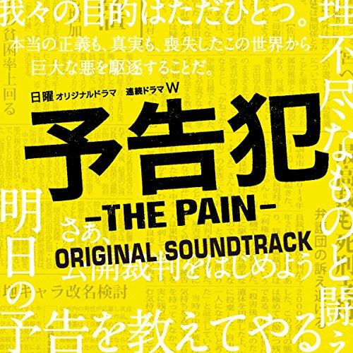 日曜オリジナルドラマ 連続ドラマW「予告犯 -THE PAIN-」オリジナル・サウンドトラック