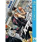 黒子のバスケ モノクロ版 29 (ジャンプコミックスDIGITAL)