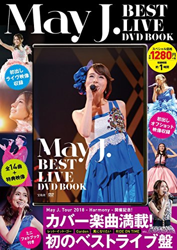 May J. BEST LIVE DVD BOOK (宝島社...