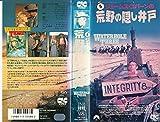 荒野の隠し井戸 [VHS]