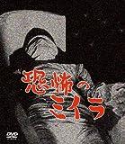 恐怖のミイラ 4巻セット[DVD]