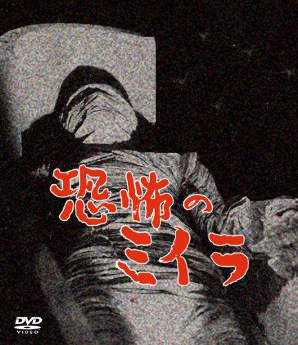 [画像:恐怖のミイラ 4巻セット [DVD]]