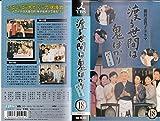 渡る世間は鬼ばかりパート3(18) [VHS]