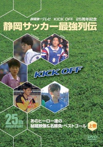 KICK OFF25周年記念 静岡サッカー最強列伝~あのヒーロー達の秘蔵映像&名勝負・スーパーゴール~上巻 [DVD]
