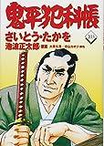 コミック 鬼平犯科帳 103 (文春時代コミックス)