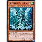 遊戯王 LTGY-JP041-SR 《嵐征竜-テンペスト》 Super