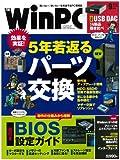 日経 WinPC (ウィンピーシー) 2012年 09月号 [雑誌]