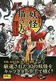 妖怪キャラクターの描き方 〜驚異の発想法とイラストテクニック〜 (超描けるシリーズ)