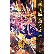 魔王城でおやすみ 1 (少年サンデーコミックス)