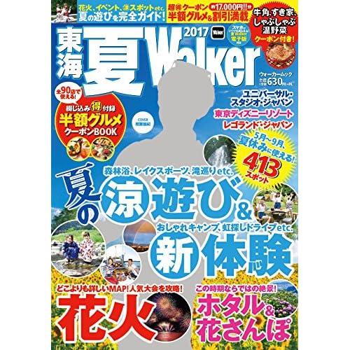 東海夏Walker2017 ウォーカームック