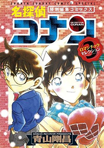 名探偵コナン ロマンチックセレクション PART3 (少年サンデーコミックススペシャル)の詳細を見る